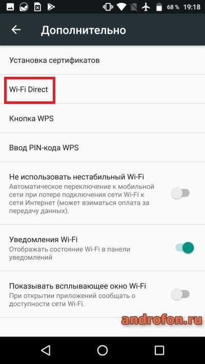 пункт «Wi-Fi Direct».