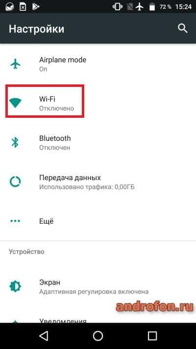 Раздел Wi-Fi.