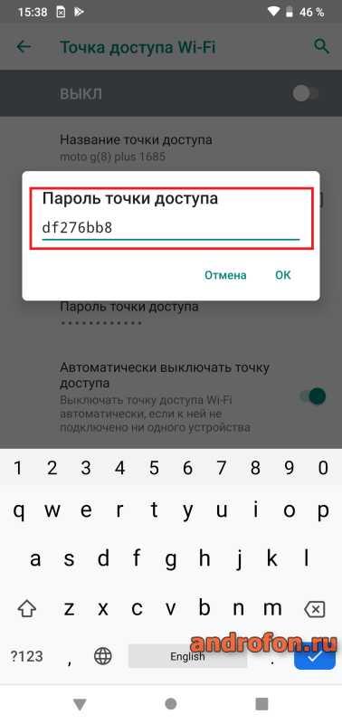 текущий пароль.