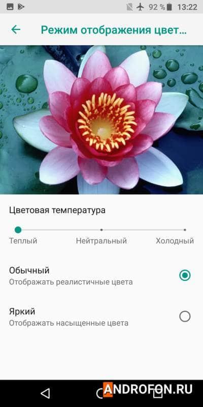 Настройка цветопередачи