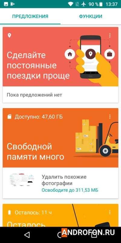 Предложения в приложении Moto Жесты.