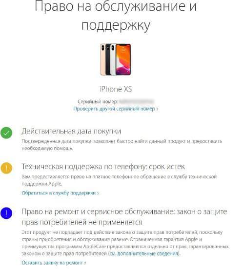 Статус активации iPhone на официальном сайте.