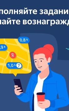 Яндекс.Толока - мобильный заработок скриншот 1
