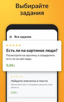 Яндекс.Толока - мобильный заработок скриншот 2