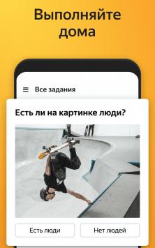 Яндекс.Толока - мобильный заработок скриншот 3