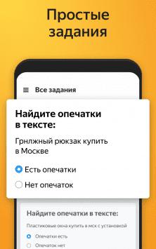 Яндекс.Толока - мобильный заработок скриншот 4