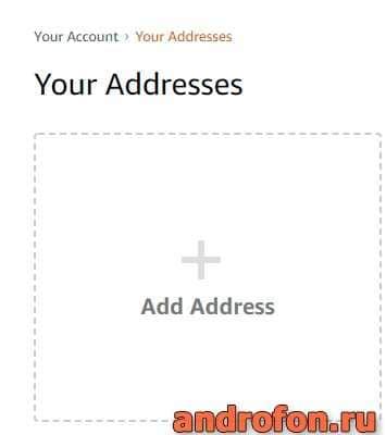 Добавление нового адреса.