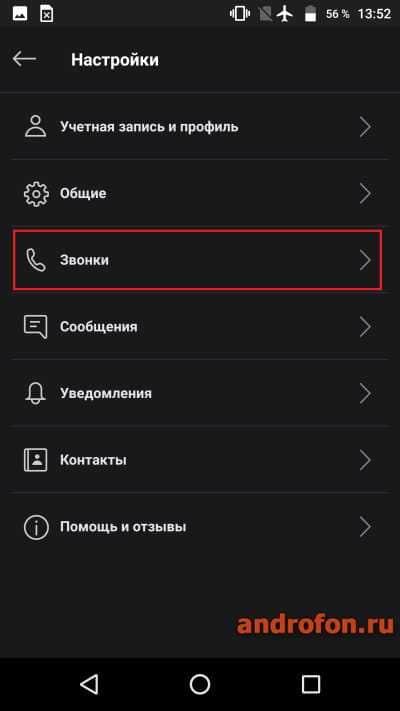 Категория «Звонки».