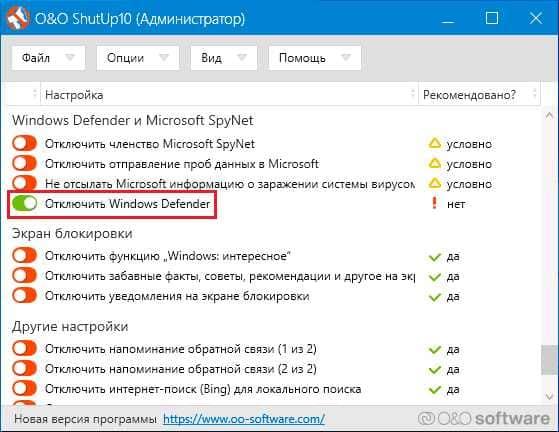 Окно программы O&O ShutUp 10.