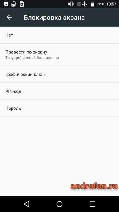 Установка пароля в смартфоне.