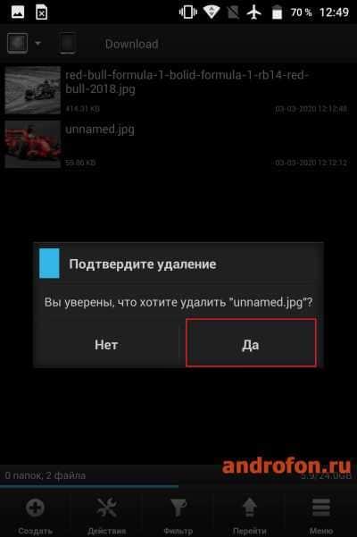 Подтверждение удаления файла в SE.