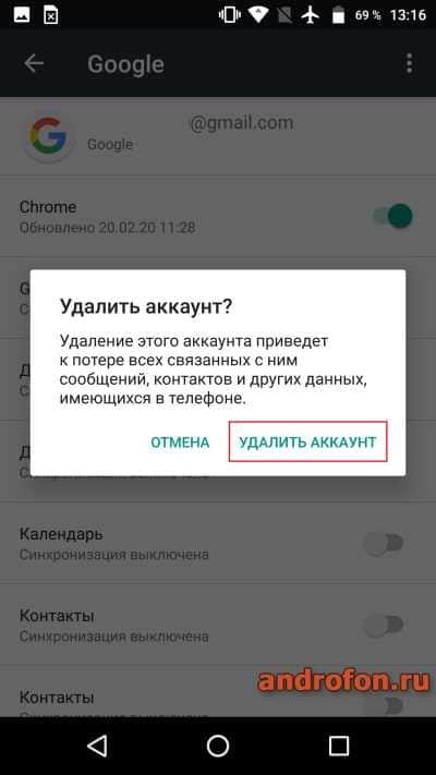 Подтверждение удаления аккаунта из смартфона.