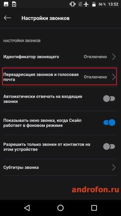 Пункт «Переадресация звонков и голосовая почта».