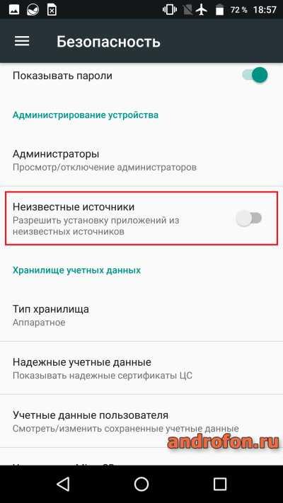 Пункт разрешения установки из неизвестных источников в Android 7.