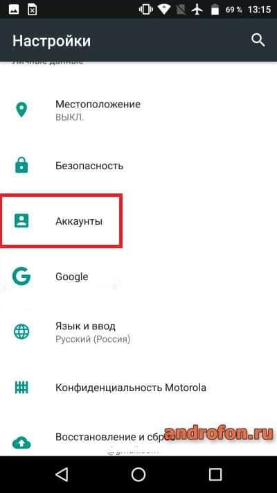 Раздел в телефоне аккаунты.