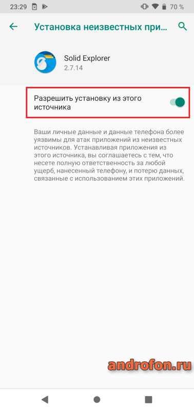 Разрешение установки из неизвестных источников в Android 9 на примере приложения Solid Explorer.