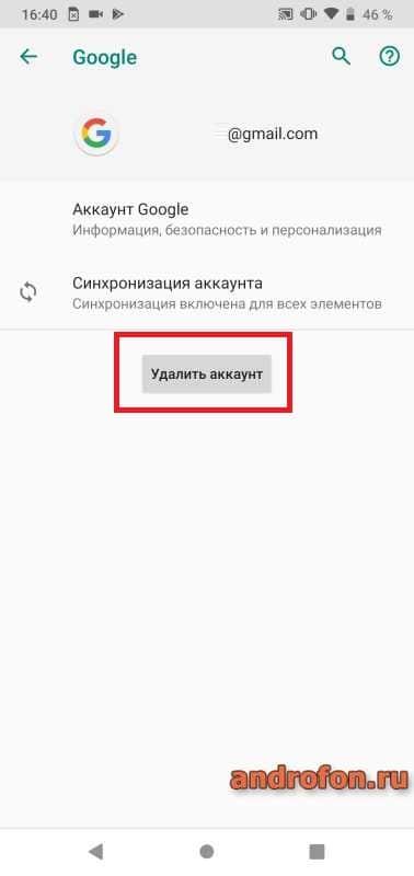 Кнопка удалить аккаунт.