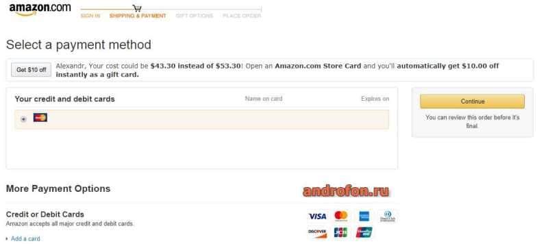 Выбор банковской карты для оплаты товара.