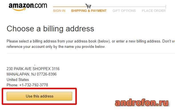 Выбор платежного адреса.