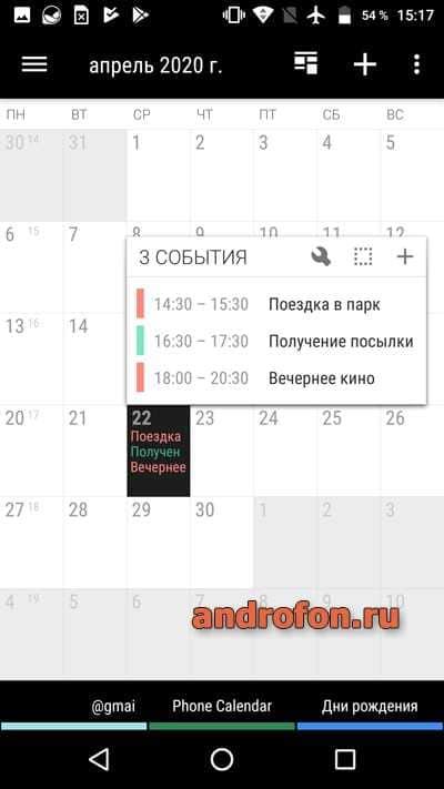 Деловой календарь 2