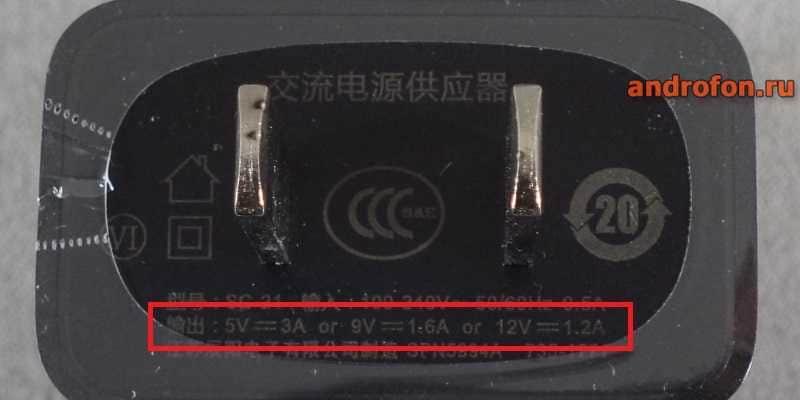 Параметры входящей энергии указан на зарядном устройстве.