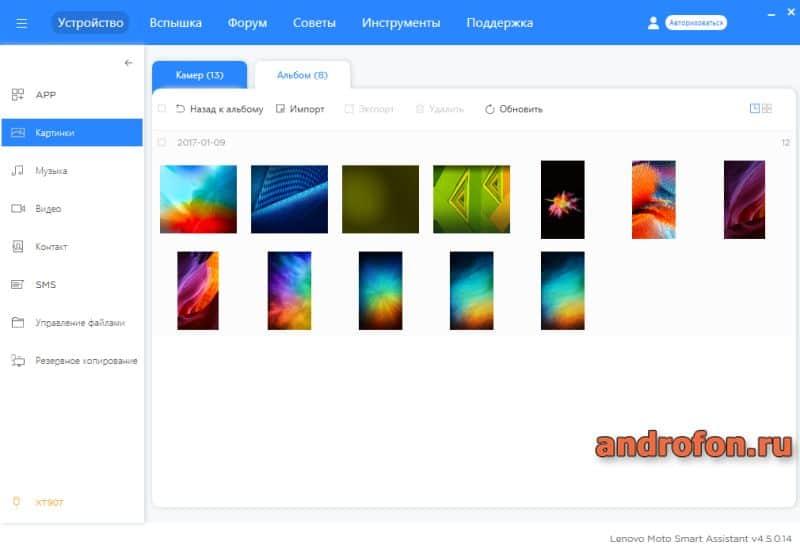 Раздел картинки для управления фотографиями.