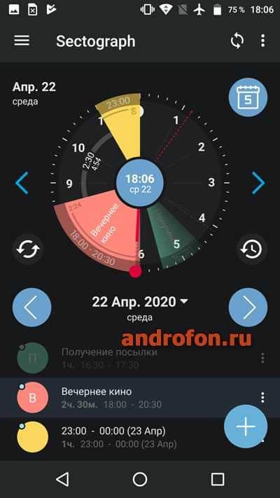 Sectograph Список дел & Календарь на часах.