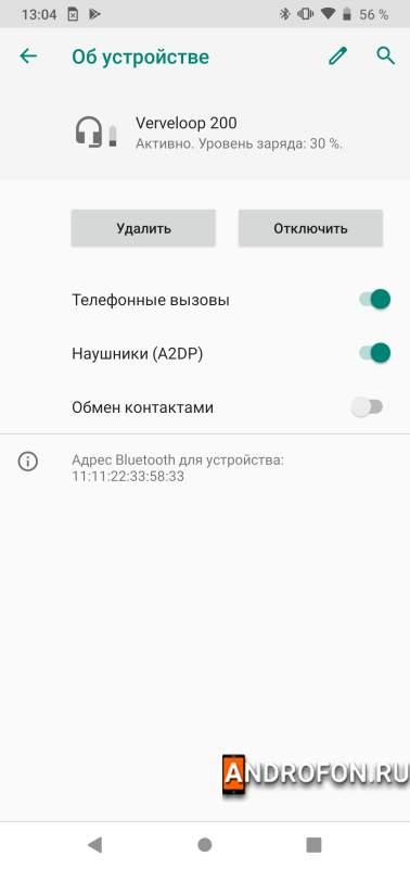 Настройки Bluetooth Moto G8+.