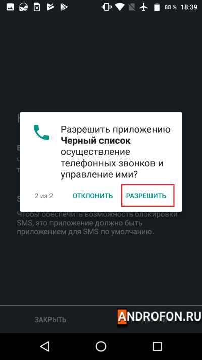 Разрешение на доступ к звонкам.