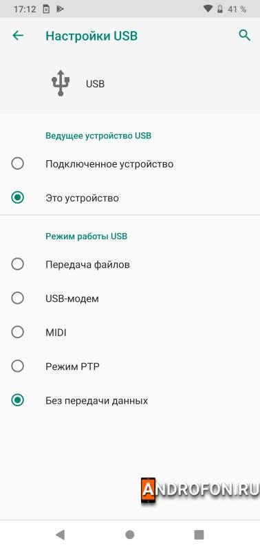 USB подключение.