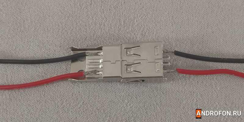 Соединение USB-A разъема и штекера с двумя линиями питания.