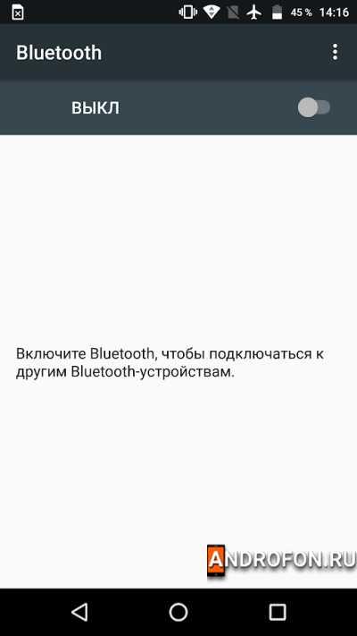 Активация Bluetooth в настройках системы.
