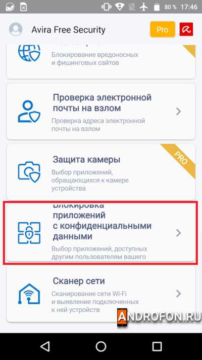 Блокировка приложений с конфиденциальными данными