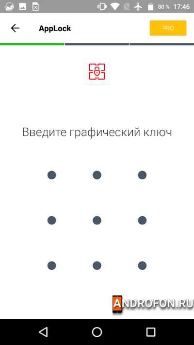 Добавление пароля для разблокировки.