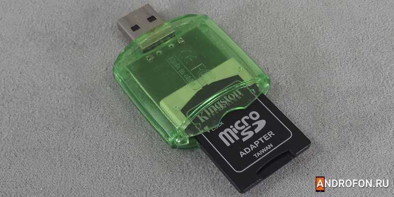 Картридер с переходником SD для MicroSD.