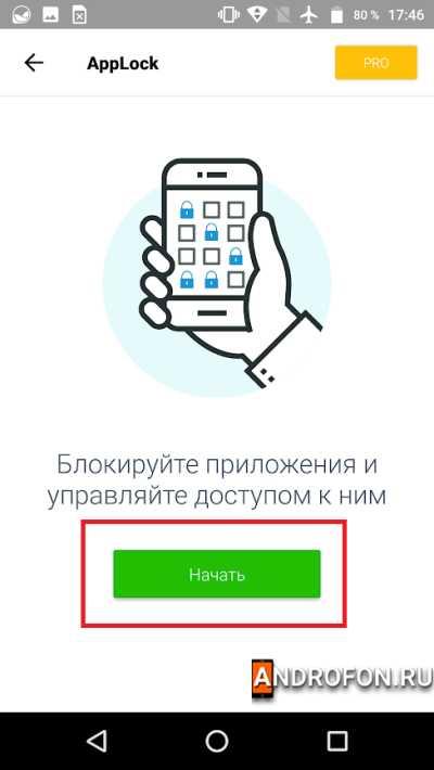 Кнопка начать для добавления блокировки.