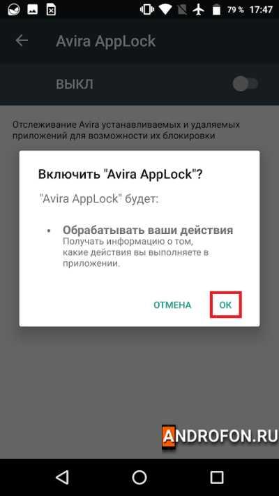 Подтверждение включения функции блокировки программ.