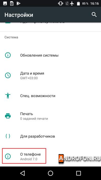 Раздел «О телефоне».