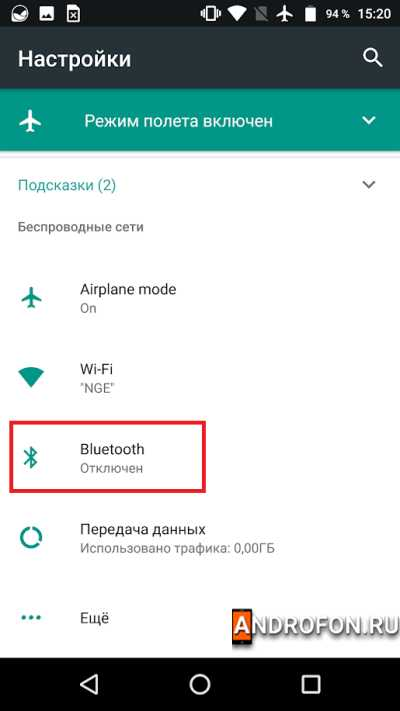 Раздел Bluetooth в телефоне.