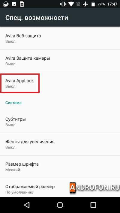 Включить Avira AppLock.