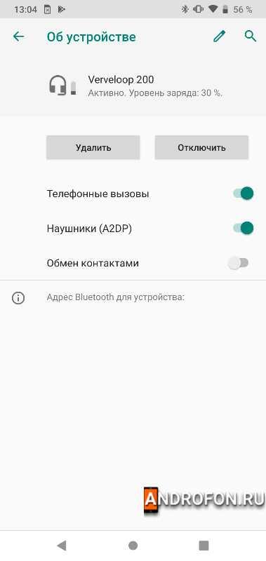 Интерфейс Bluetooth в смартфоне на Android 9.