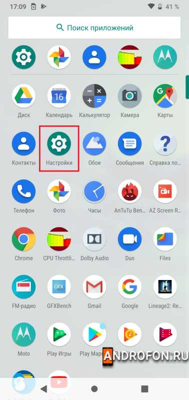 Меню программ в Android 9.