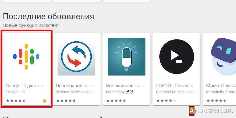 Список категорий в Google Play.
