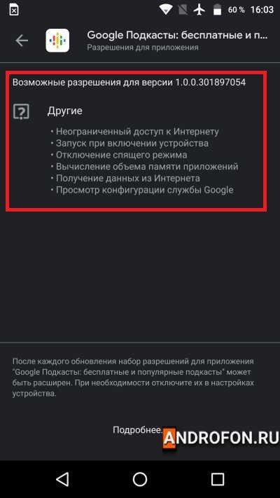 Список разрешений внутри Google Play.