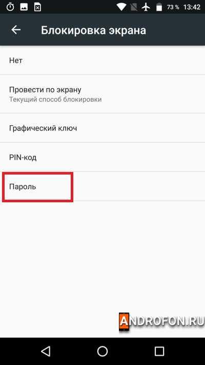 Вариант блокировки – пароль.