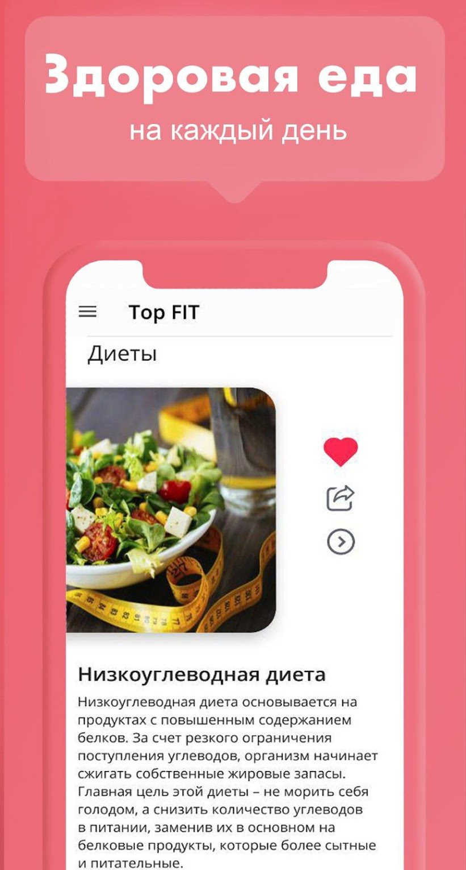 Fitnes dlja zhenschin скриншот 4