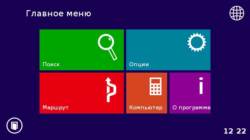 Navigator скриншот 1