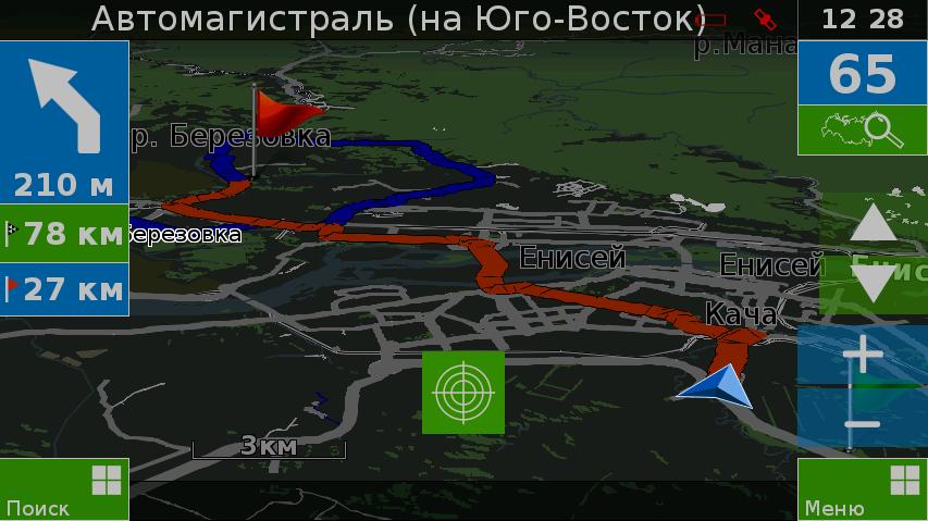 Navigator скриншот 3