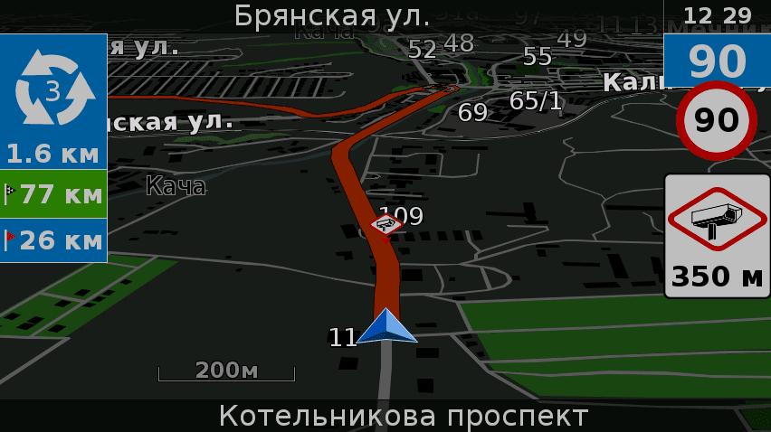 Navigator скриншот 4