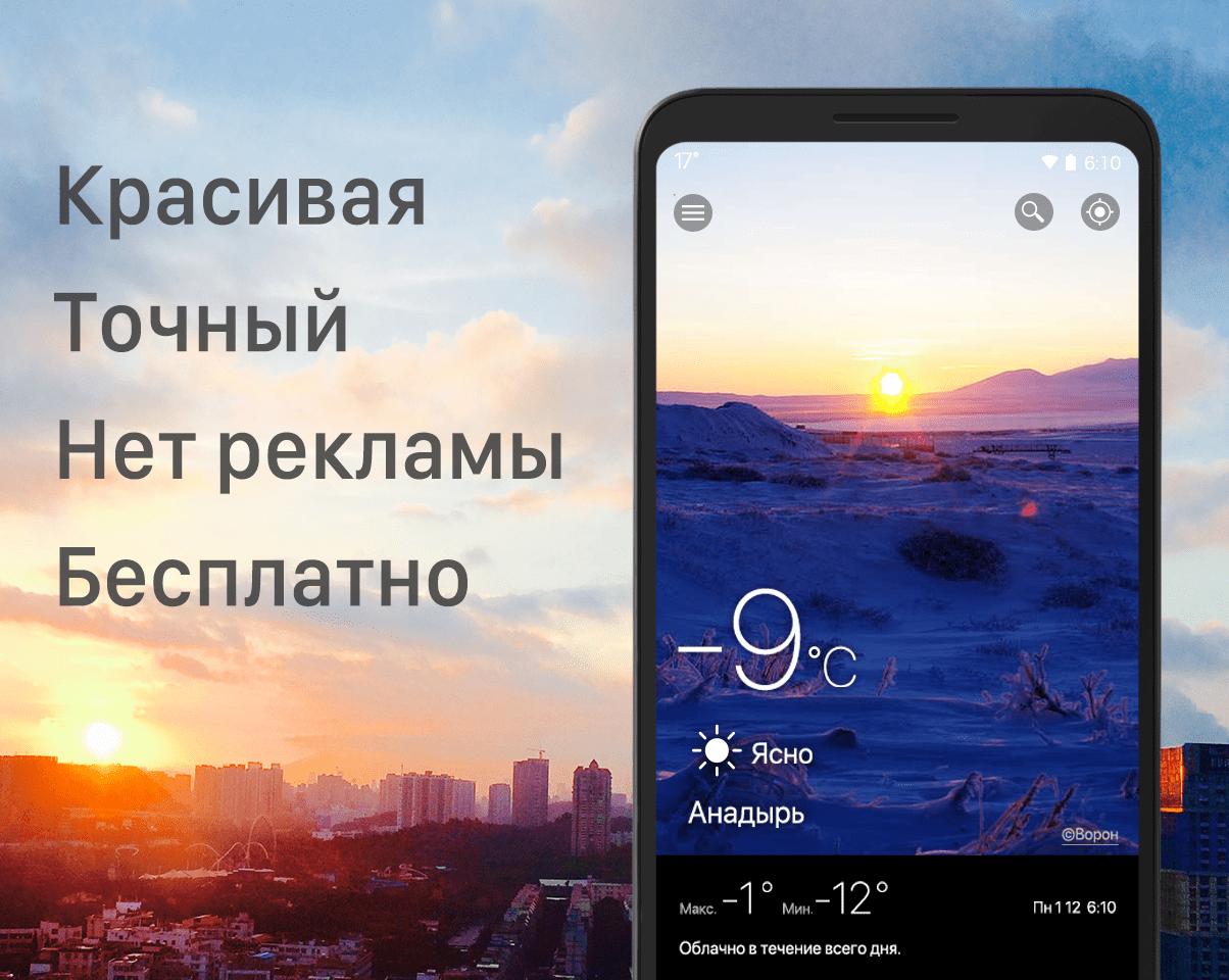 Pogoda Vidzhet скриншот 1